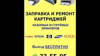 видео ремонт принтеров в Москве