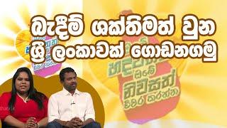 බැදීම් ශක්තිමත් වුන ශ්රී ලංකාවක් ගොඩනගමු   Piyum Vila   23-01-2020   Siyatha TV Thumbnail