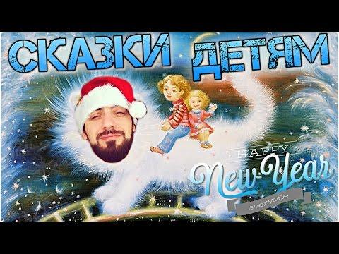 Анимационные картинки Старый Новый Год скачать бесплатно
