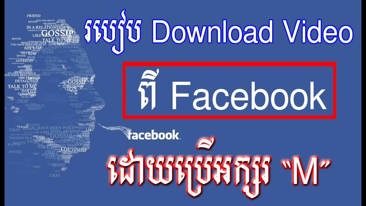 "How to download video on facebook By Using ""M"" 