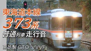 東芝GTO 373系 東海道本線普通列車全区間走行音 豊橋→浜松