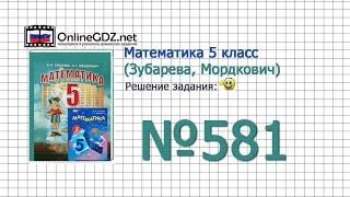 Задание № 581 - Математика 5 класс (Зубарева, Мордкович)