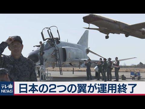 2021/03/18 任務半世紀のF4戦闘機ラスト飛行(2021年3月18日)
