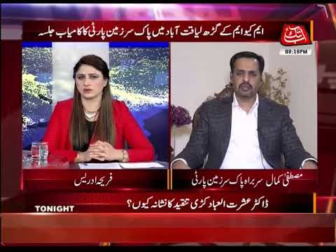 Tonight With Fereeha – 25 December 2017 - Abb takk