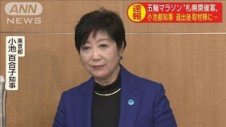 マラソン札幌案でIOCと協議 都知事は東京開催要請(19/10/30)