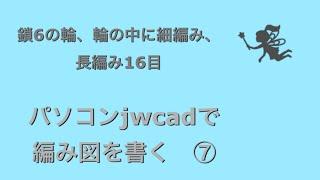 パソコンで書く編み図 ⑦ jwcad 準備編 かぎ針編み