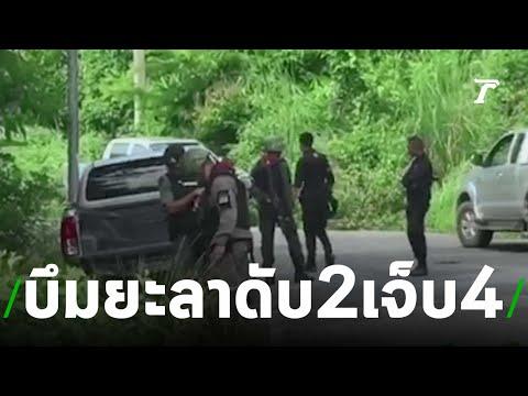 คนร้ายยิงชาวบ้าน-วางระเบิด ดับ2เจ็บ4 | 03-07-62 | ข่าวเย็นไทยรัฐ