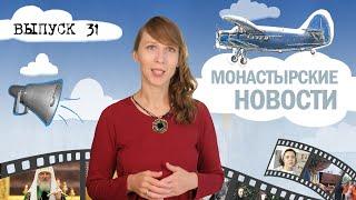 Новый митрополит. Футбольный турнир в монастыре. ИНФОРМБЮРО 31