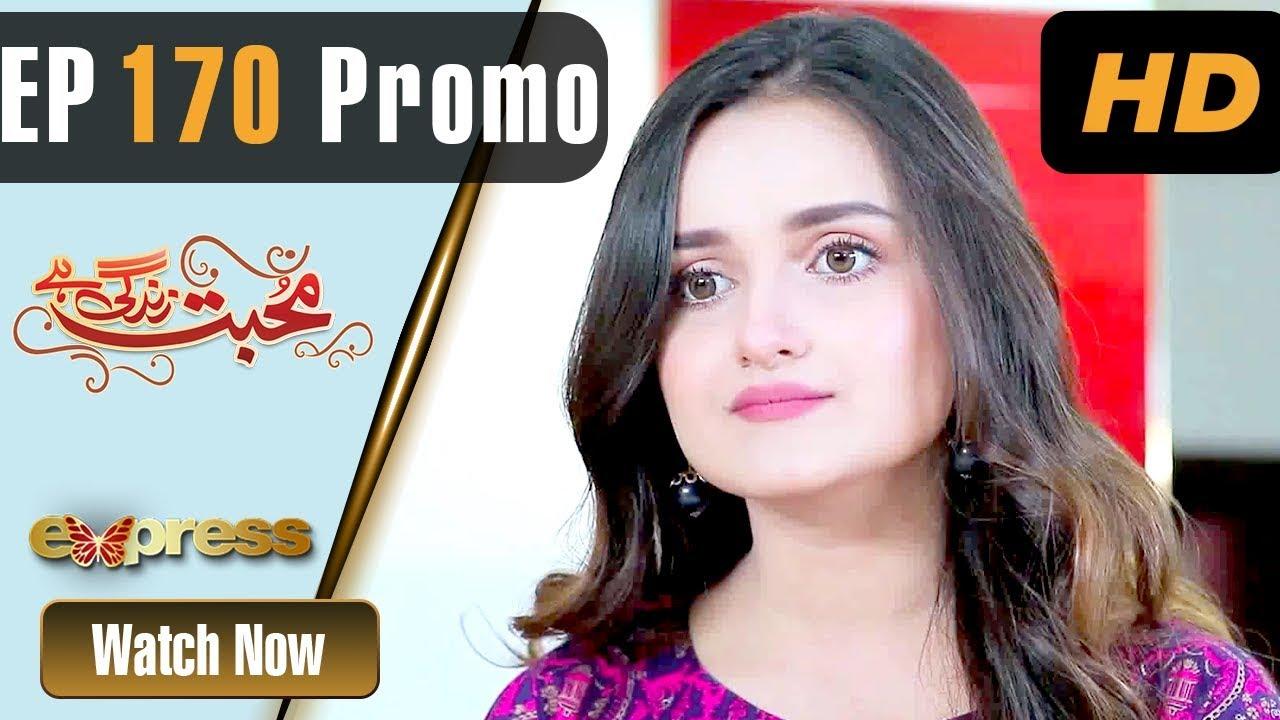 Pakistani Drama | Mohabbat Zindagi Hai - Episode 170 Promo | Express Entertainment Dramas | Madiha