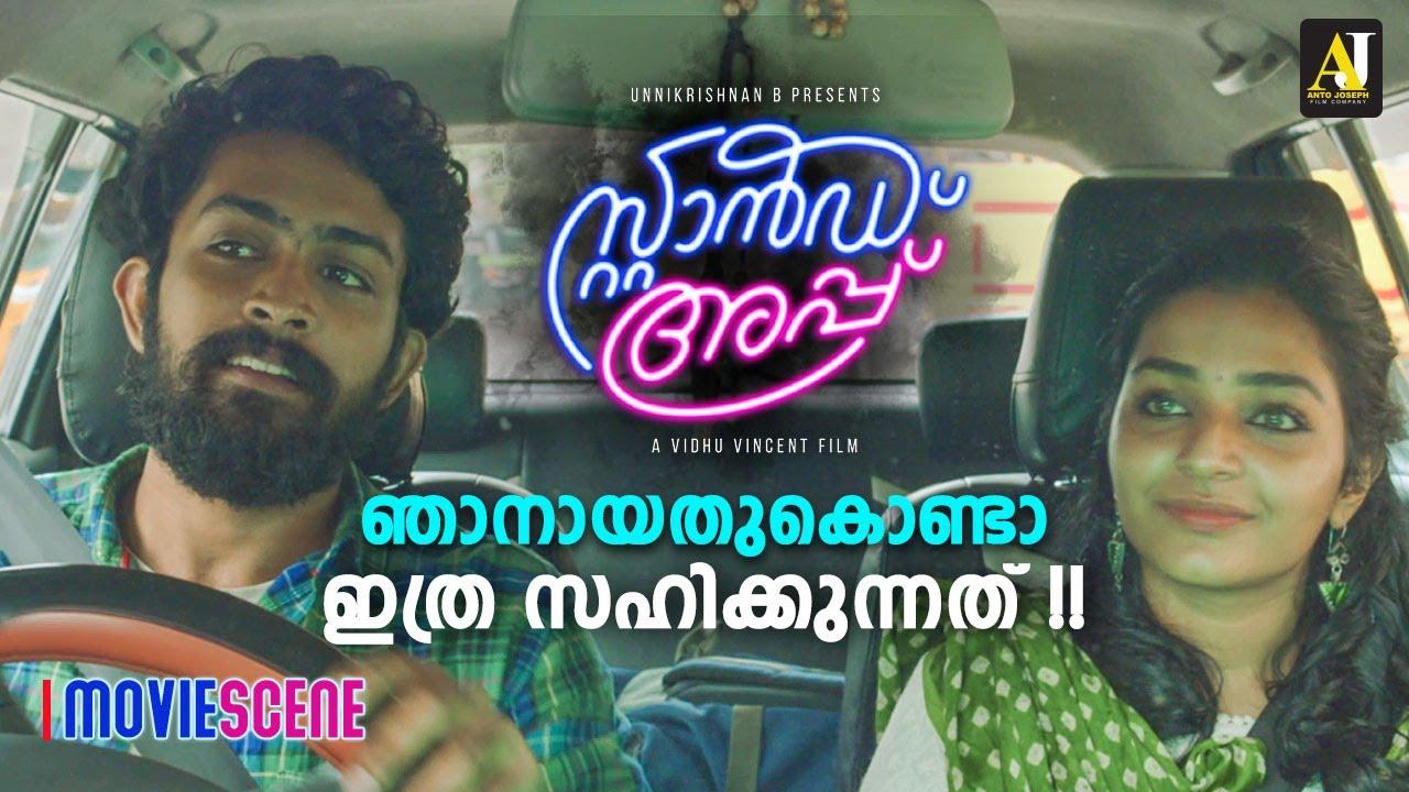 ഞാനായതുകൊണ്ടാ ഇത്ര സഹിക്കുന്നത്  | Stand  Up Movie Scene | Rajisha Vijayan | Nimisha Sajayan