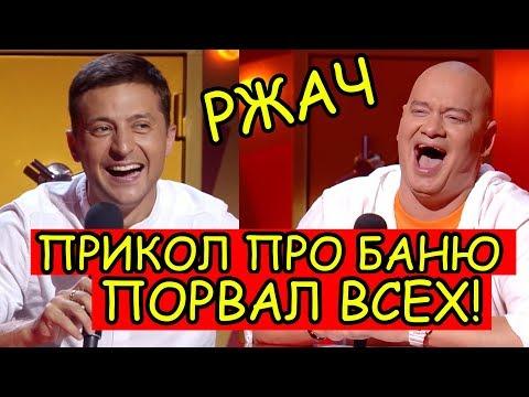 УГАР! Парень из Киева порвал комиков - Зал в нокауте! Смешно ДО СЛЕЗ!