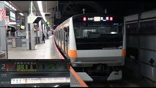 東京駅を発車する中央線「各駅停車 高尾行き」E233系