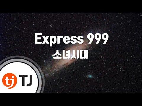 [TJ노래방] Express 999 - 소녀시대 (Express 999 - Girls' Generation) / TJ Karaoke