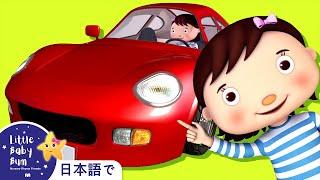 こどものうた | くるまでドライブ  | リトルベイビーバム | バスのうた |アニメシリーズ thumbnail