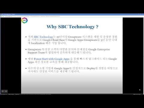 SBC Technology Intro