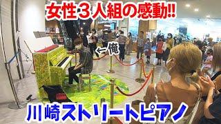 【川崎に感動を起こす】よみぃ、女性3人組からのリクエストに全力で対応した結果【ストリートピアノ】