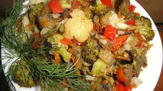 Как я худею 2015.Ужинаю, тушеные овощи 1п.-200 ккал. .