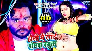 #Video - होली में रंगाई पोसवा कबूतर | #Vinay Bihari Madhur | 2021 Bhojpuri Hit Holi Song