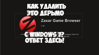 Как удалить Zaxar Games Browser с вашего компьютера