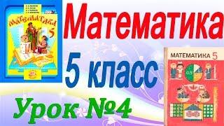 Математика 5 класс. Урок 4. Решение упражнений по теме Обозначение натуральных чисел