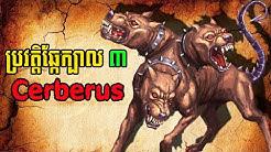 រឿងរ៉ាវជីវិតរបស់ ឆ្កែបិសាចក្បាលបី Cerberus