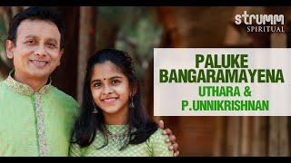 Paluke Bangaramayena – Uthara & P.Unnikrishnan I Bhadrachala Ramadasu songs | Paluke Bangaramayena