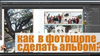 Как создать макет альбома из своих фотографий в фотошопе с приме