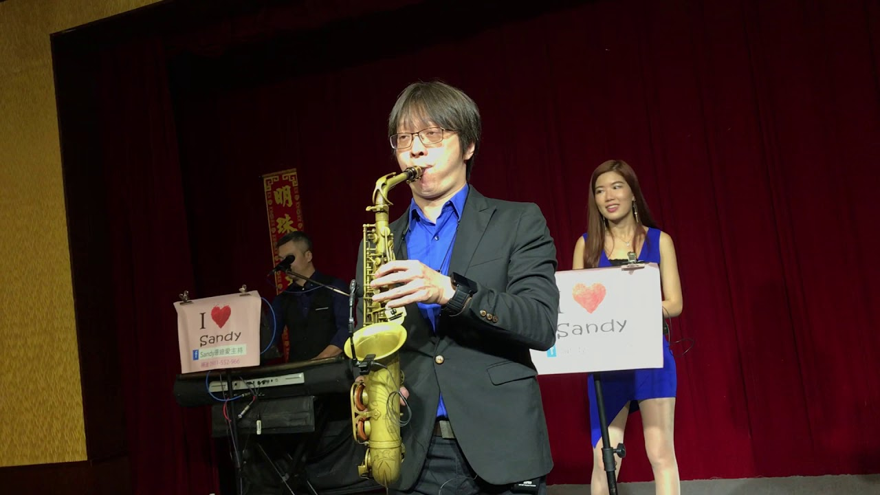 【Sandy婚禮企劃】薩克斯風演奏memory of you@雲林劍湖山王子飯店0911552966