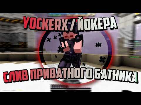 🔥 СЛИВ ПРИВАТНОГО БАТНИКА YOCKERX 🔥 ПРИВАТ БАТНИК ЙОКЕРА🔥VIMEWORLD DUELS BATNIK / ВАЙМВОРЛД ДУЕЛИ