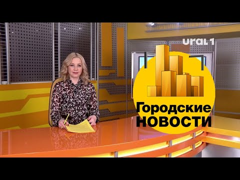 Городские новости (выпуск от 24.01.2020)