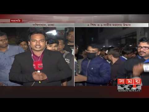 এইমাত্র পাওয়াঃ রাজধানীর একটি বাড়ি থেকে ৩টি নিথরদেহ উদ্ধার | Dhaka News