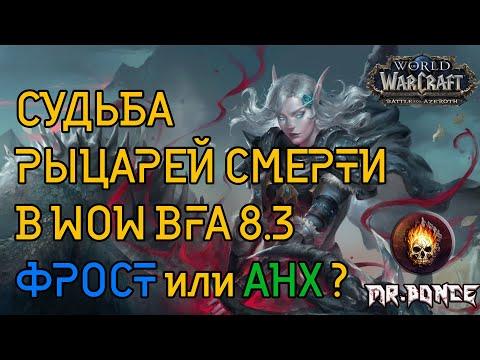 ⚠️ Судьба ДК в WOW BFA патч 8.3 ✅ Кто круче Фрост или Анхоли?
