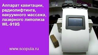 Мастер-класс по кавитации, РФ, вакуумному массажу,  липолазеру на аппарате WL-919S | Scopula.ru