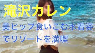 画像は滝沢カレンのインスタグラムアカウント『@takizawakarenofficial...