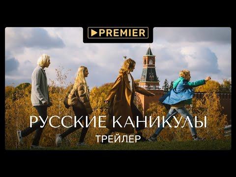 Русские каникулы   Трейлер шоу   Только на PREMIER