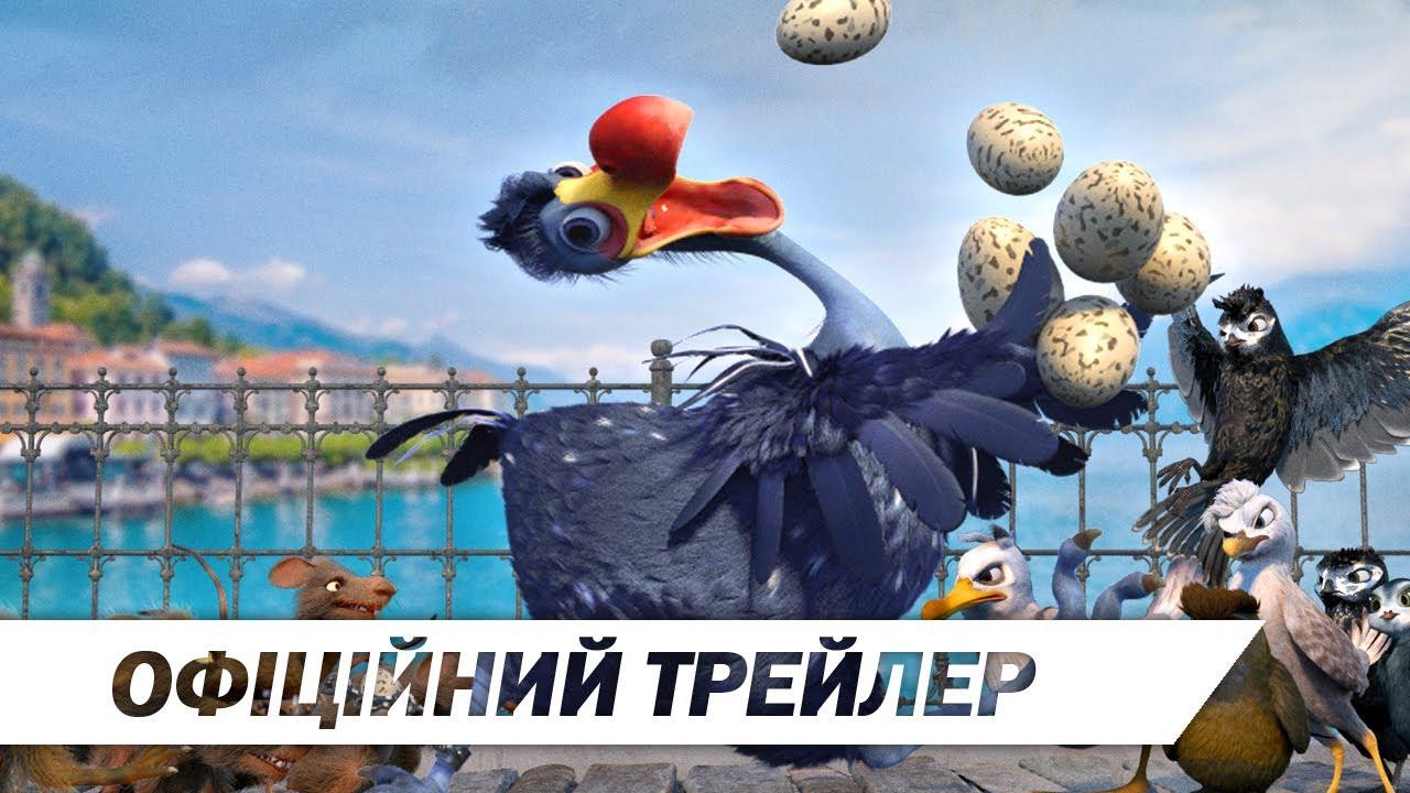 Ману | Офіційний український трейлер | HD