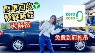 一次讓你了解報廢車輛回收處理流程 feat zero zero
