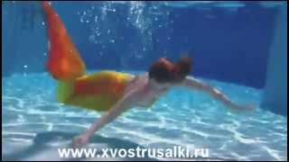Хочу хвост русалки