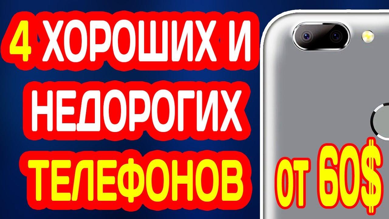 ТОП 5 ЛУЧШИХ БЮДЖЕТНЫХ СМАРТФОНОВ 2017 С ALIEXPRESS/ Дешевые .