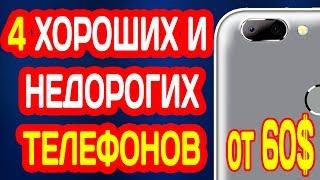 видео Как найти и купить хорошие, качественные, недорогие телефоны на Алиэкспресс? Какие телефоны продаются на Алиэкспресс: обзор, каталог, фото