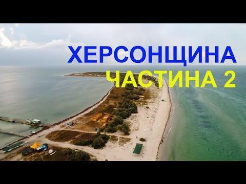 Україна вражає 2 | Херсонщина. Частина 2