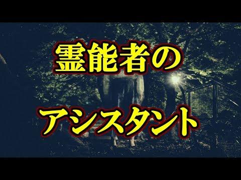 霊能者のアシスタント【怖い話】
