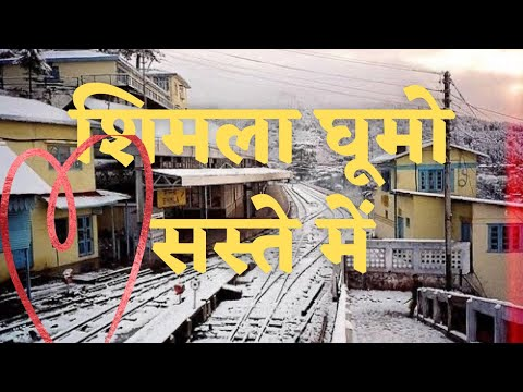 Shimla City Tour Drive India - Kufri, Mall Road, Jakhu *HD*
