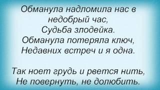 Слова песни Татьяна Буланова - Обманула