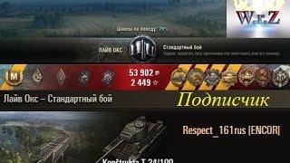 Konštrukta T-34100  Эпичный мастер)  Лайв Окс – Стандартный бой  Tanks 0.9.13 WОT
