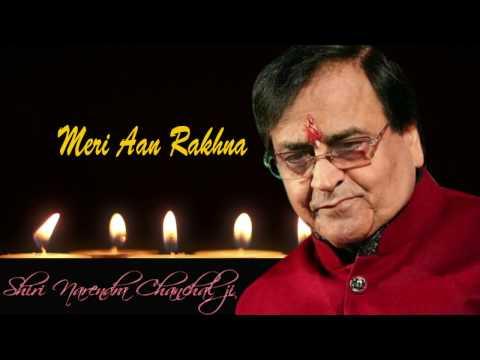 Meri Aan Rakhna by Shiri Narendra Chanchal Ji