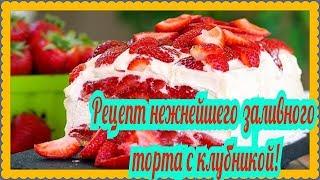 Украшение торта кремом и фруктами!
