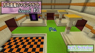 【Minecraft】 方向音痴のマインクラフト Season8 Part31…