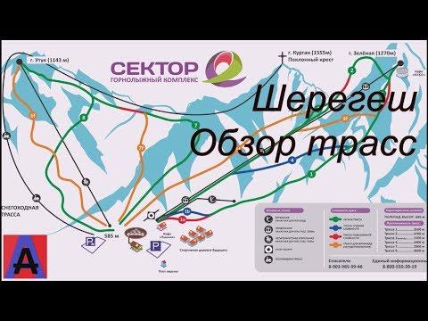 ШЕРЕГЕШ  Сектор Е  Обзор горнолыжных трасс