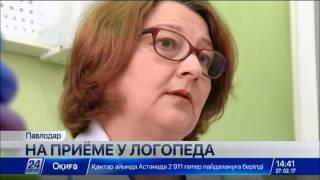 Павлодарские логопеды провели консультации для детей с нарушениями речи